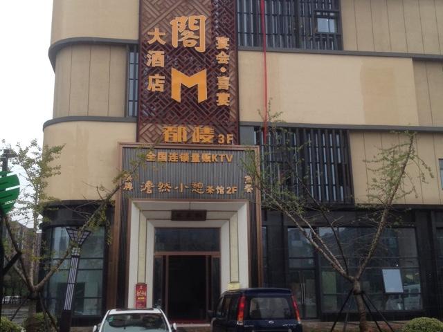 都唛KTV(江宁店)