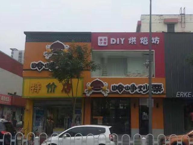 快乐小屋DIY烘焙馆
