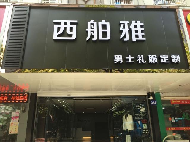 西舶雅男士礼服(镇民路店)