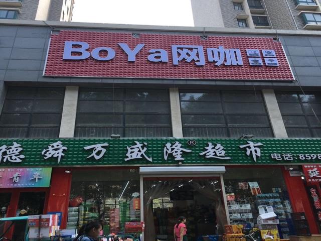 BoYa网咖