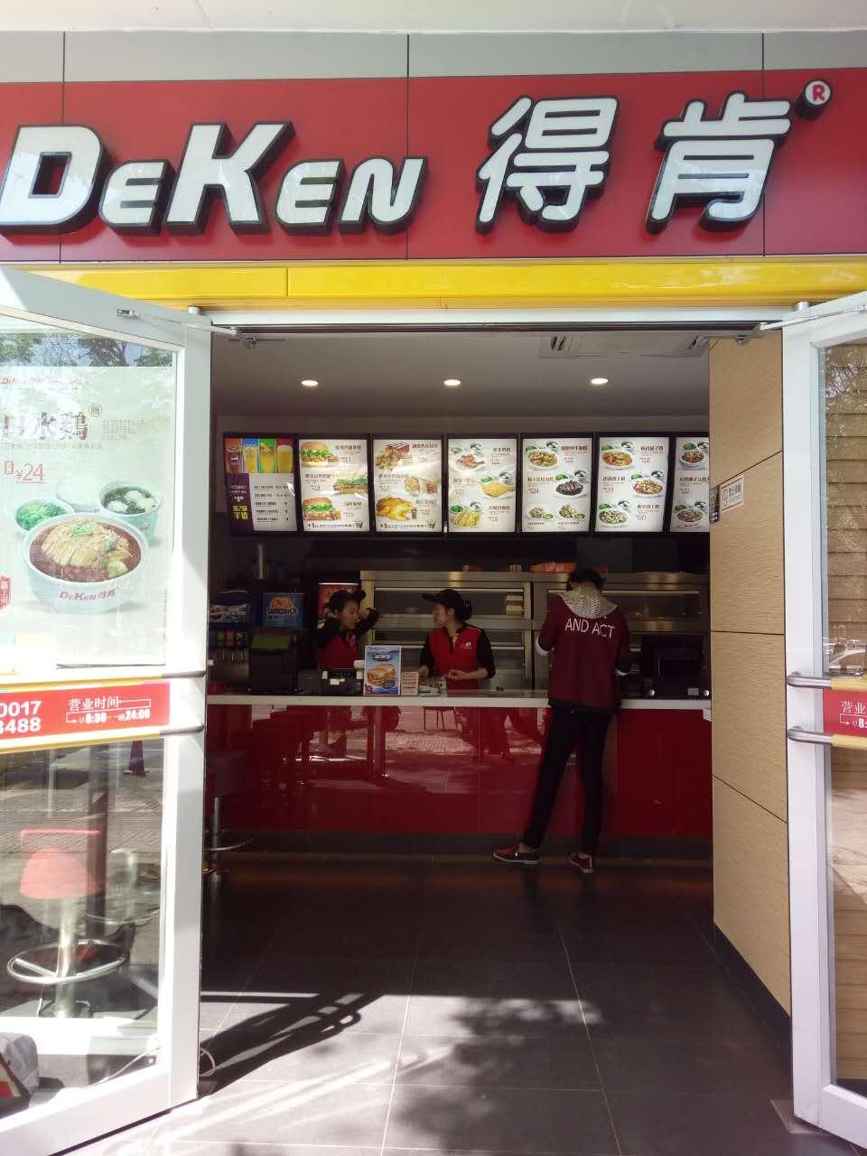得肯中西复合式餐厅(石头城店)图片