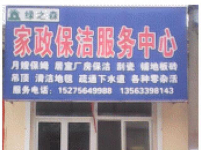 绿之森家政保洁服务中心