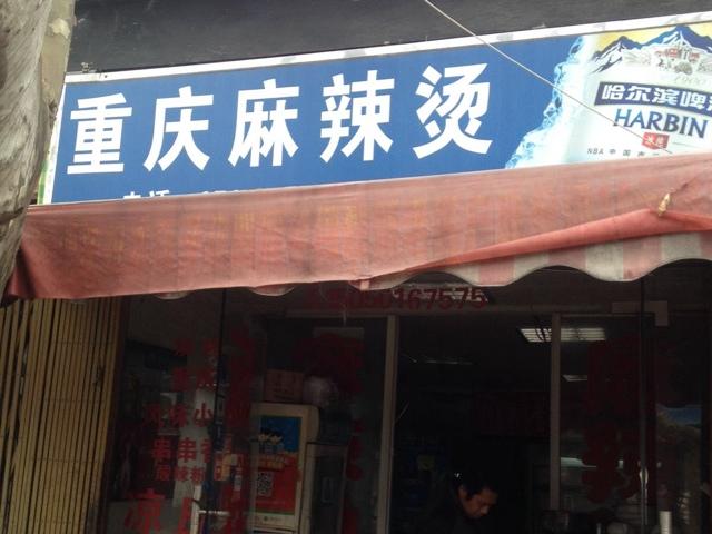 重庆麻辣烫(东北街店)