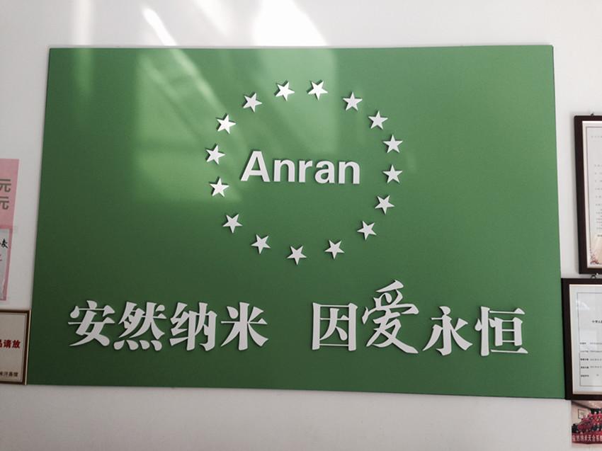 安然纳米汗蒸(广电中心店)
