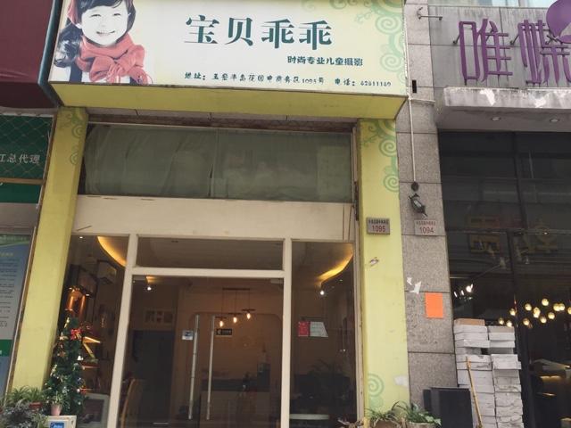 宝贝乖乖儿童摄影会所(世纪广场店)