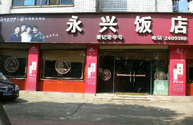 永兴饭店(天心店)