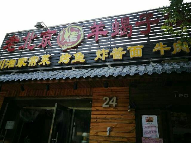 老北京烤羊蝎子棒骨馆