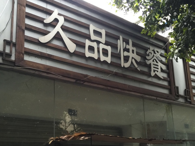百泉庄园(樱桃沟店)
