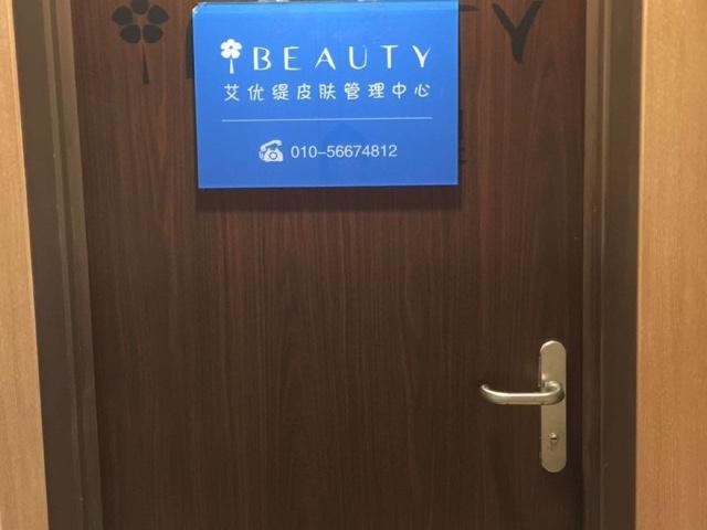 艾优缇皮肤管理中心