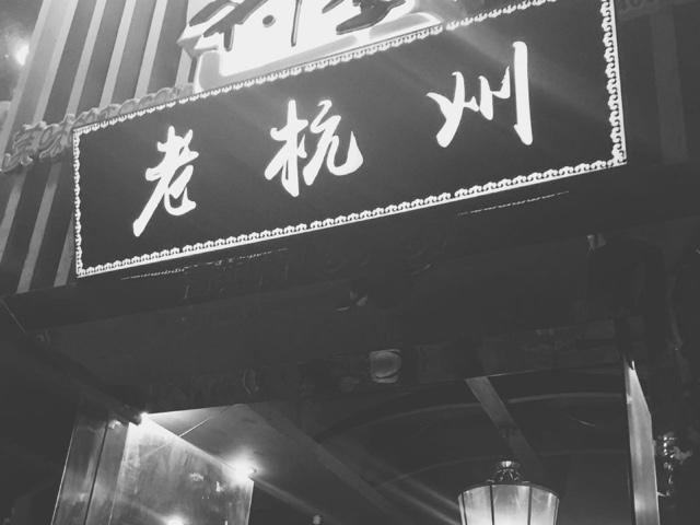 上海江苏饭店(武宁路店)