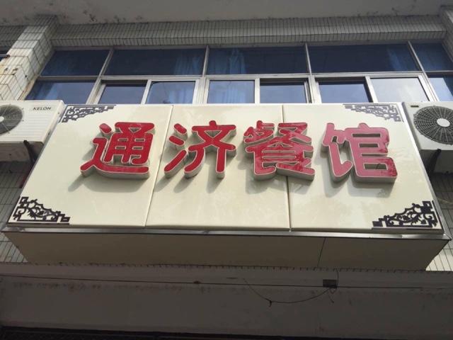 巫山烤全鱼(化工大学店)