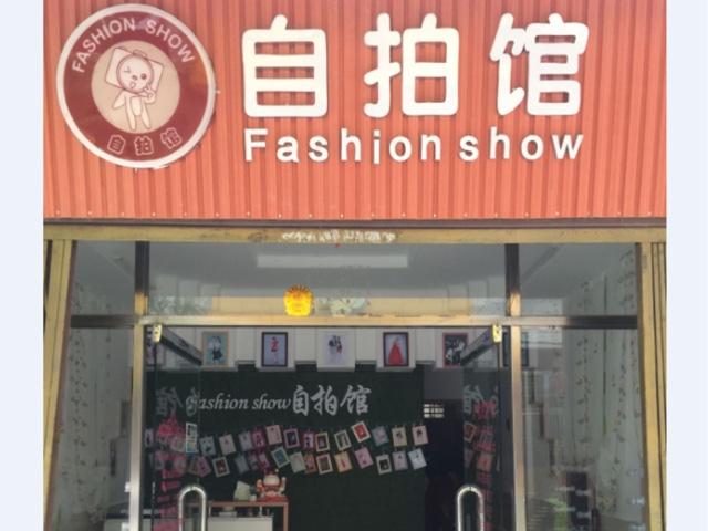 Fashion show自拍馆车陂店
