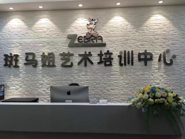 斑马姐艺术培训中心(霞阳店)