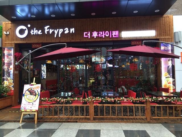 the Frypan韩国炸鸡啤酒(世界城店)
