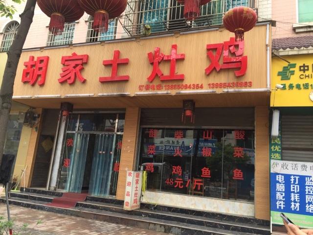 胡家土灶鸡(清镇店)