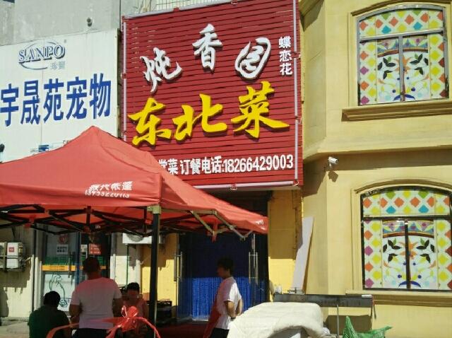炖香园东北菜