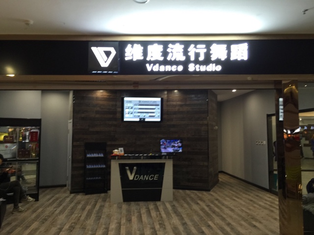 VDANCE维度街舞(浑南店)