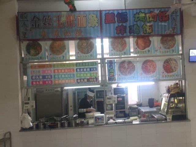 浩和屋金丝玉米面条(城建学院二食堂店)