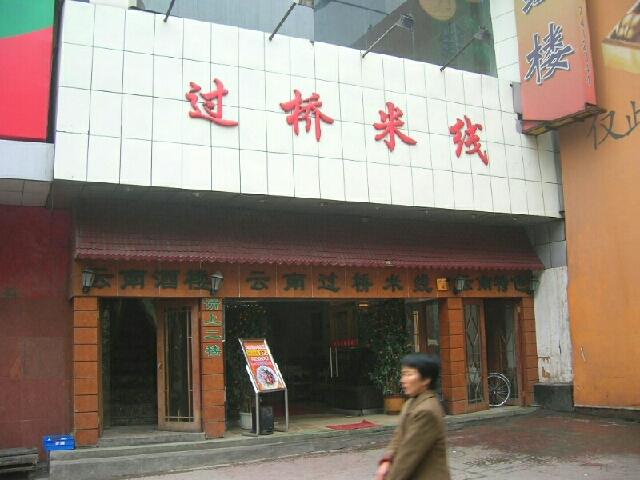过桥米线(昌平店)