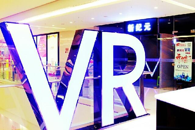 新纪元VR体验馆轰趴馆