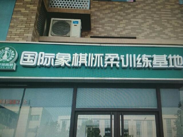 国象常青藤(怀柔店)