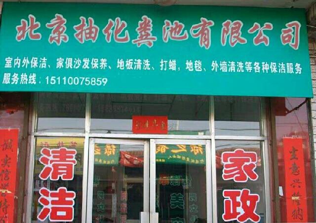 北京抽粪公司