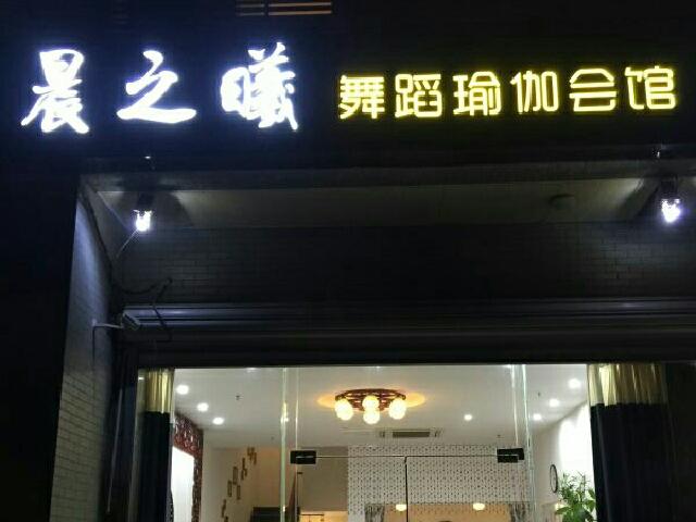 晨之曦舞蹈瑜伽会馆