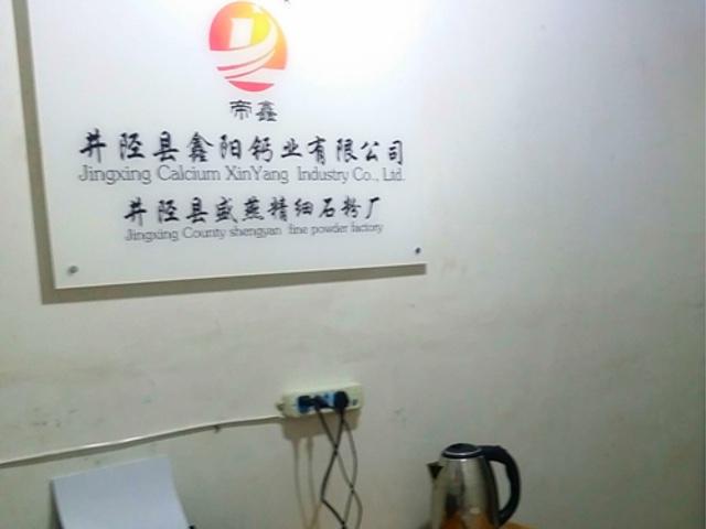 鑫阳钙业(工业园店)