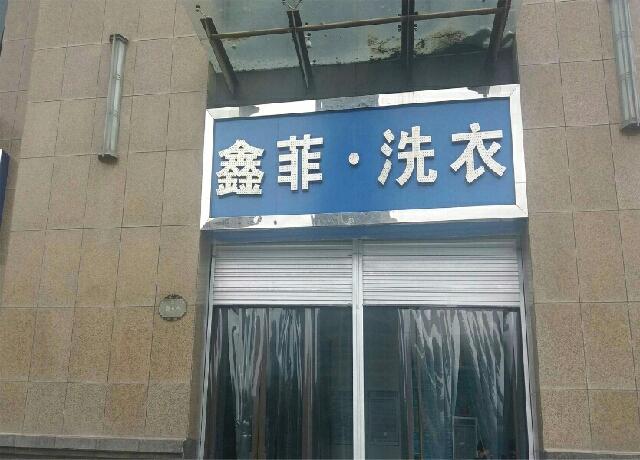 鑫菲·洗衣(滨湖时代广场店)