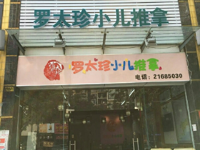 罗太珍小儿推拿(新中路店)
