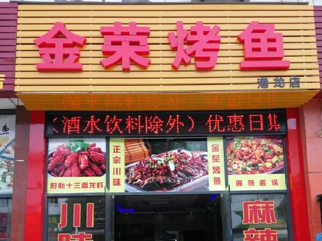 金荣烤鱼(港龙店)