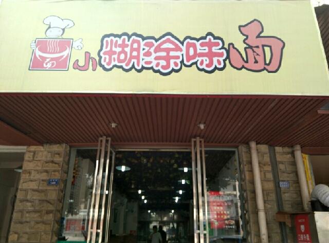 花栖花艺咖啡馆
