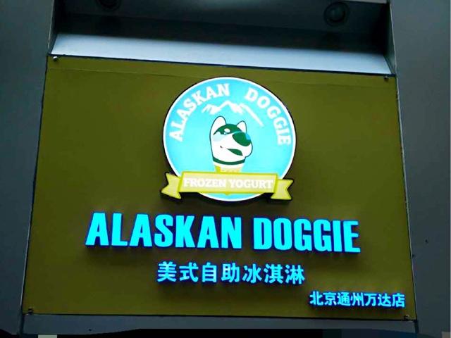Alaskan Doggie美式自助冰淇淋