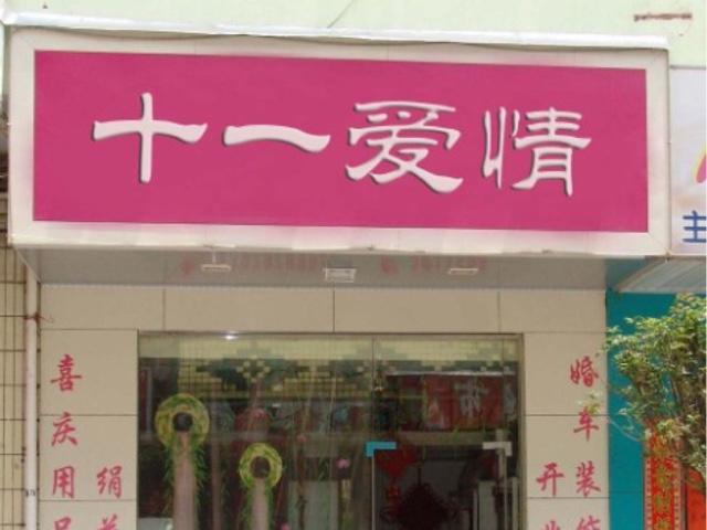 十一爱情鲜花店(西直门店)