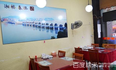 潮州砂锅粥(金榜店)