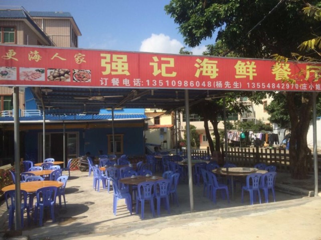 强记海鲜餐厅更海人家(西冲店)