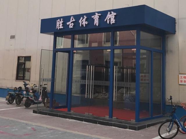 胜古体育馆(朝阳店)