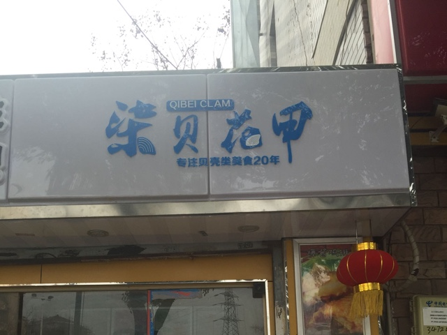 柒贝花甲(永乐路店)