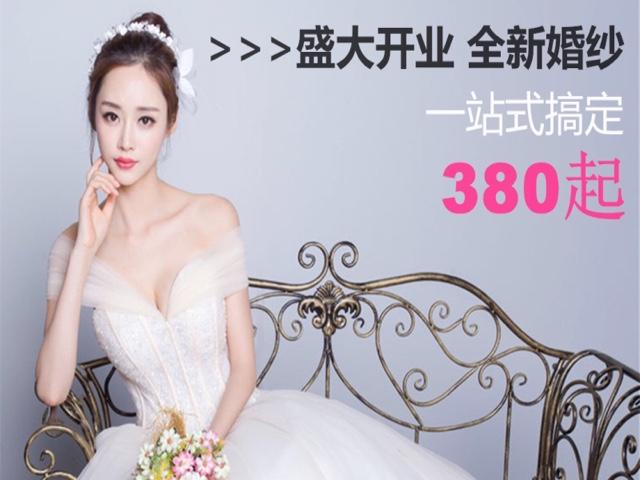 米亞高端婚纱造型(光谷店)