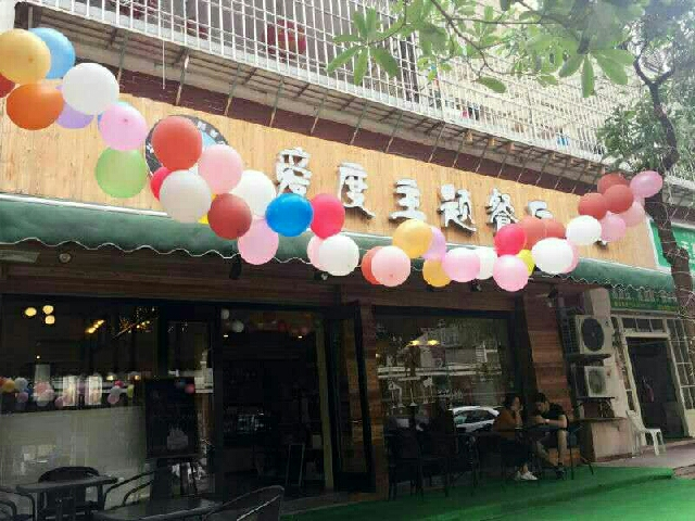 爱度主题餐厅
