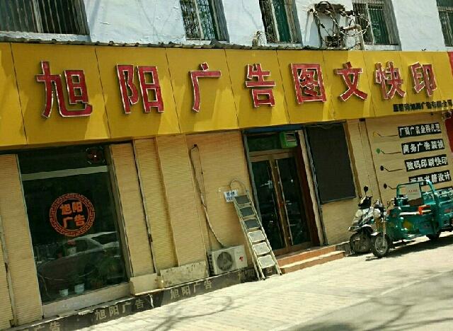 旭阳广告图文快印(密云店)