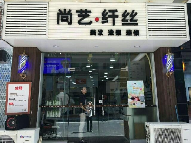 尚艺纤丝(远景路店)