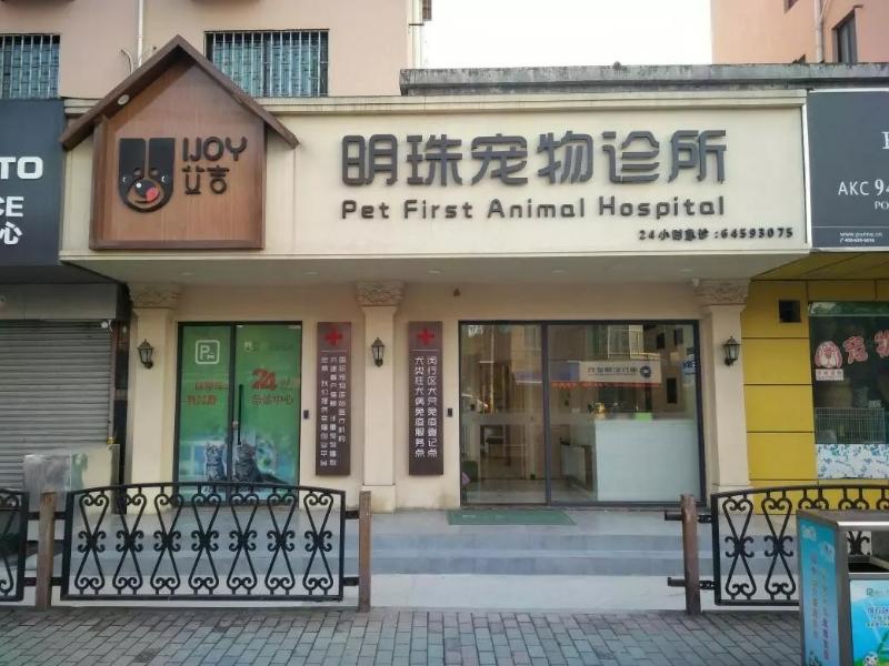 艾吉明珠宠物诊所