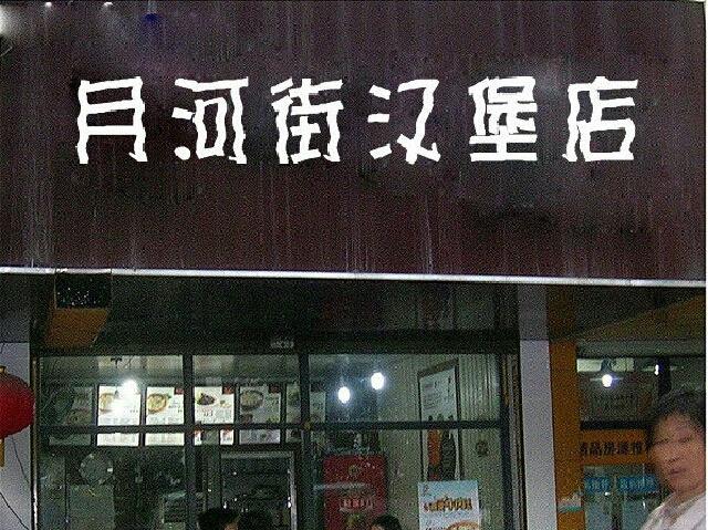 浙江双赢小吃培训(月河街店)