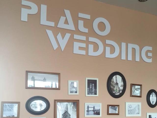 柏拉图婚庆策划