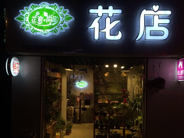 花愈尚品花店