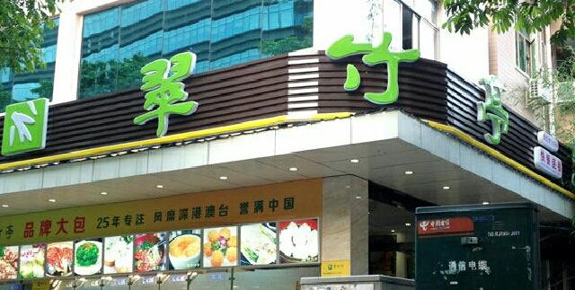 翠竹亭(宝安店)
