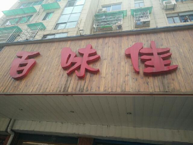 百味佳(新窑路店)