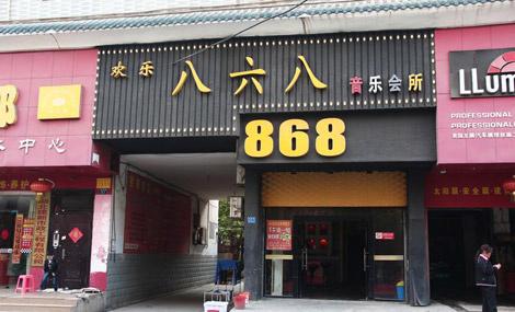 868音乐会所