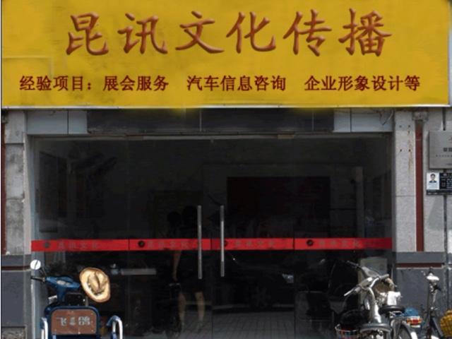 南京昆训文化传播有限公司(秦淮分店)